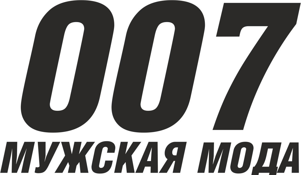 007 Мужская мода